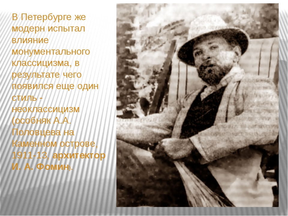 В Петербурге же модерн испытал влияние монументального классицизма, в резуль...
