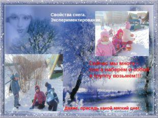 Сейчас мы много – снега наберём и собой в группу возьмём!!! Данис, присядь ка
