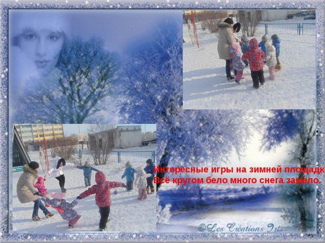 Интересные игры на зимней площадке. Всё кругом бело много снега замело.