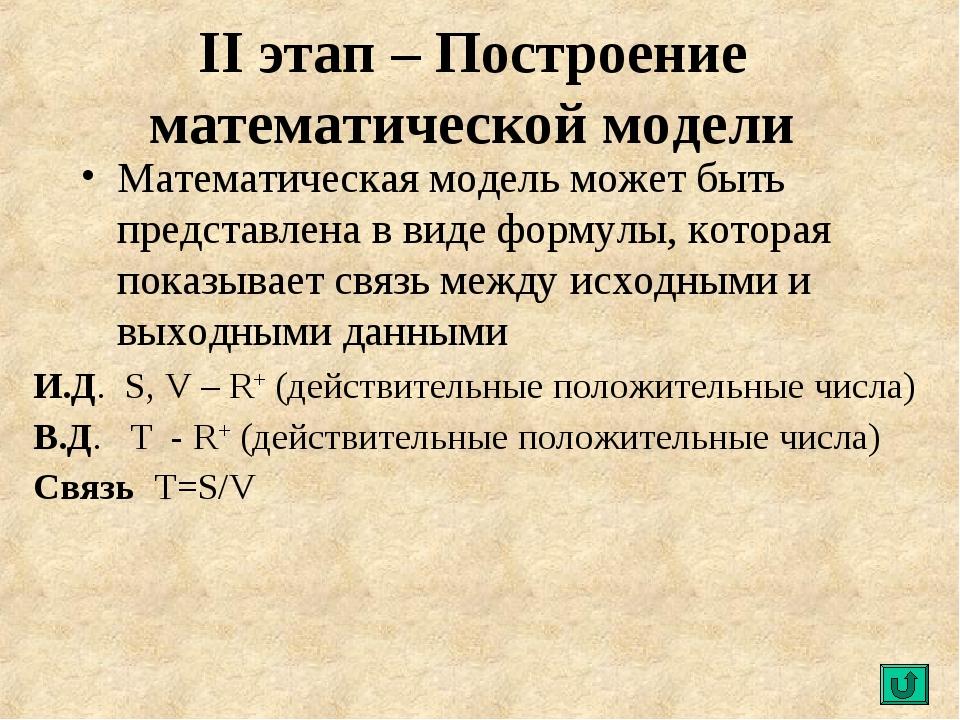 II этап – Построение математической модели Математическая модель может быть п...