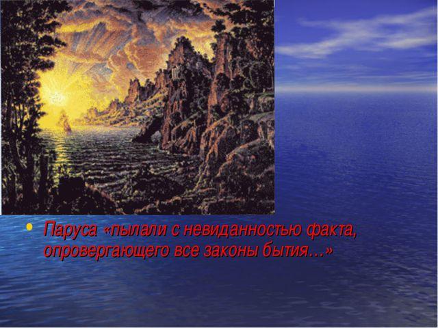 Паруса «пылали с невиданностью факта, опровергающего все законы бытия…»