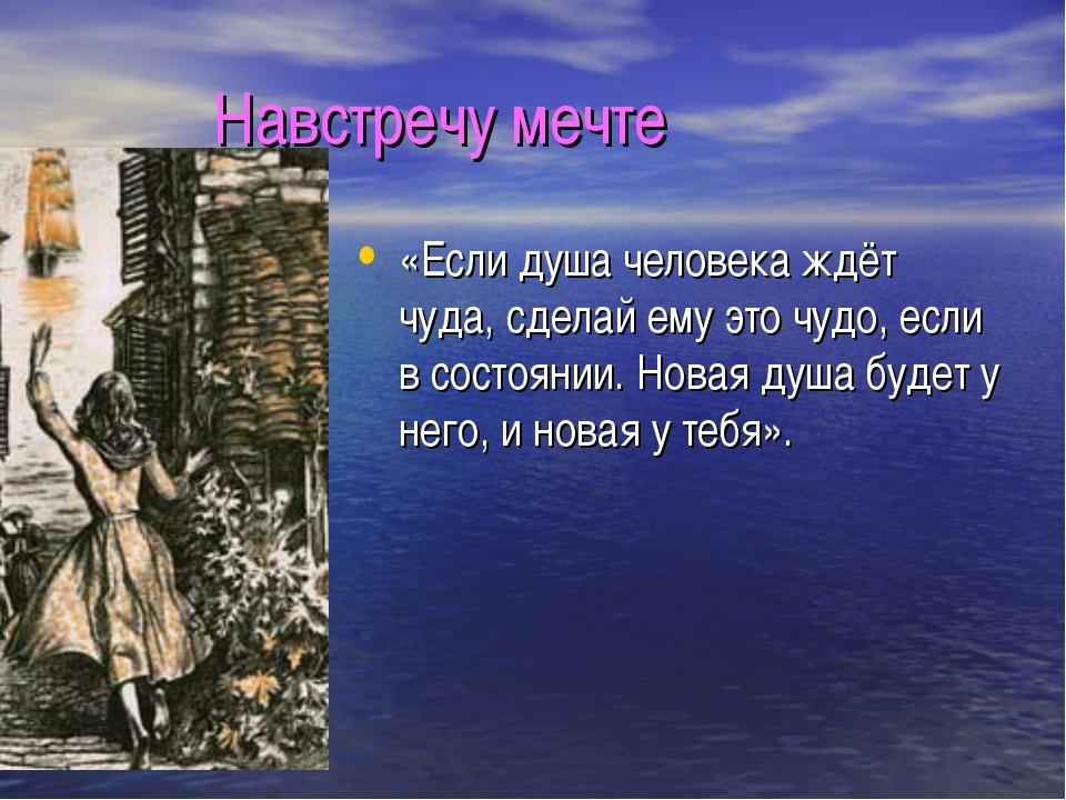 Навстречу мечте «Если душа человека ждёт чуда, сделай ему это чудо, если в с...