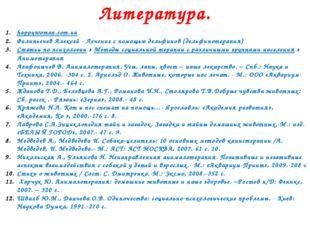 Литература. happywoman.com.ua Филипьечев Алексей - Лечение с помощью дельфин