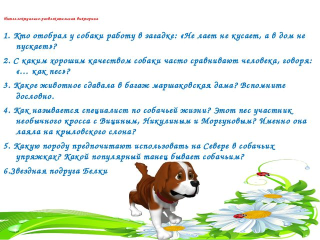 Интеллектуально-развлекательная викторина   1. Кто отобрал у собаки работу...
