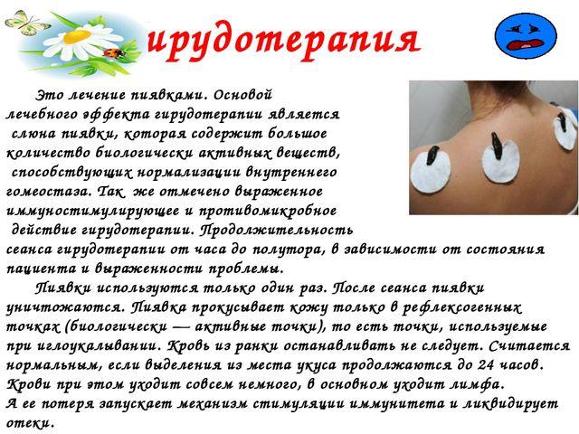 Гирудотерапия Это лечение пиявками. Основой лечебного эффекта гирудотерапии...