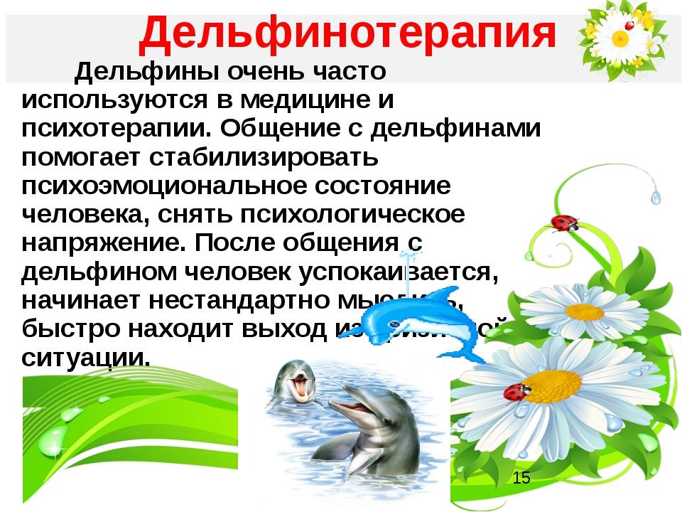 Дельфинотерапия Дельфины очень часто используются в медицине и психотерапии....