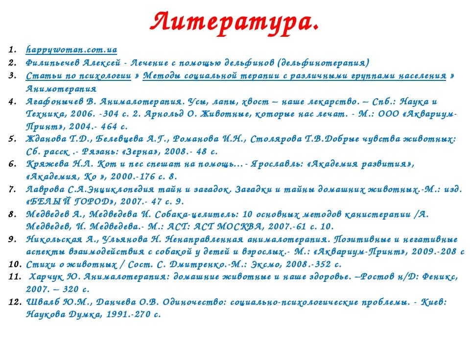 Литература. happywoman.com.ua Филипьечев Алексей - Лечение с помощью дельфин...