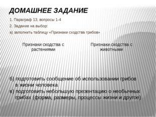 ДОМАШНЕЕ ЗАДАНИЕ 1. Параграф 13, вопросы 1-4 2. Задание на выбор: а) заполнит