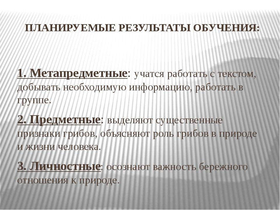 ПЛАНИРУЕМЫЕ РЕЗУЛЬТАТЫ ОБУЧЕНИЯ: 1. Метапредметные: учатся работать с текстом...