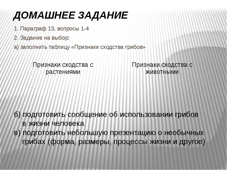 ДОМАШНЕЕ ЗАДАНИЕ 1. Параграф 13, вопросы 1-4 2. Задание на выбор: а) заполнит...