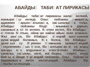 АБАЙДЫҢ ТАБИҒАТ ЛИРИКАСЫ Абайдың табиғат лирикасы жалаң келмей, жамыраңқы кел