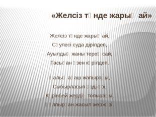 «Желсіз түнде жарық ай» Желсіз түнде жарық ай, Сәулесі суда дірілдеп, Ауылдың