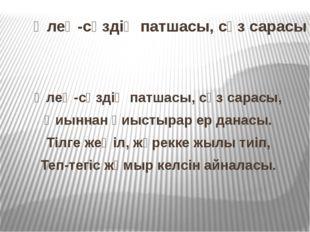 Өлең-сөздің патшасы, сөз сарасы Өлең-сөздің патшасы, сөз сарасы, Қиыннан қиыс