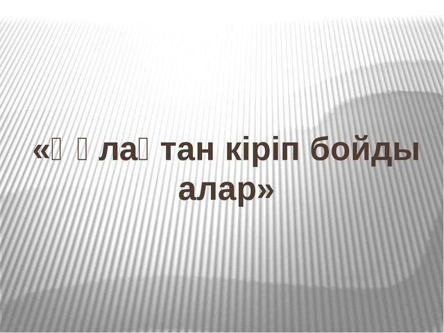 «Құлақтан кіріп бойды алар»