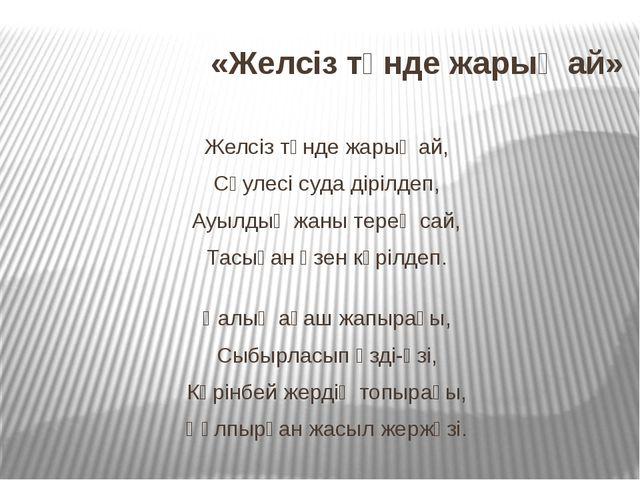 «Желсіз түнде жарық ай» Желсіз түнде жарық ай, Сәулесі суда дірілдеп, Ауылдың...