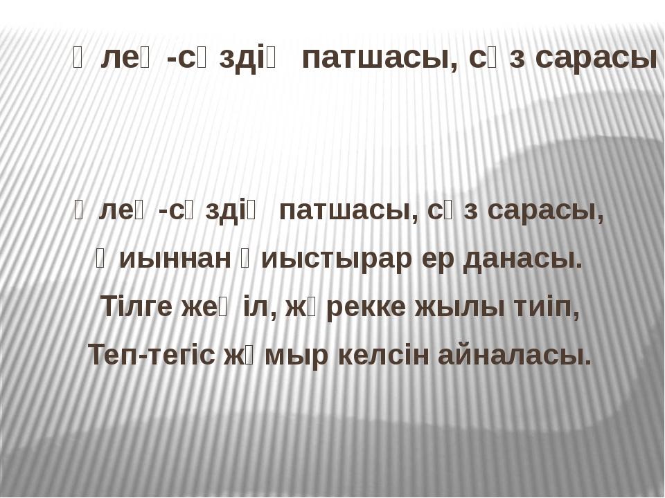 Өлең-сөздің патшасы, сөз сарасы Өлең-сөздің патшасы, сөз сарасы, Қиыннан қиыс...