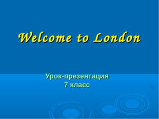 Welcome to London Урoк-прeзeнтация 7 клаcc