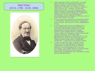 Карл Карлович Клаус (1796-1864) - русский химик-неорганик и фармацевт, родилс