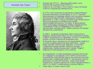 Жозеф-Луи ПРУСТ - французский химик, член Парижской академии наук (1816 г.).