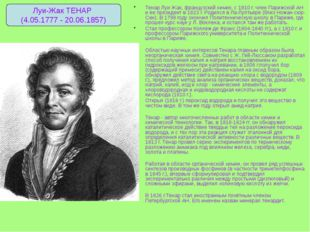 Тенар Луи Жак, французский химик, с 1810 г. член Парижской АН и ее президент