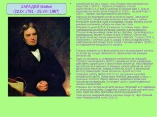 Английский физик и химик, член Лондонского королевского общества (с 1824 г.).