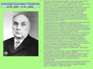 Несмеянов Александр Николаевич - советский химик-органик, академик АН СССР (1