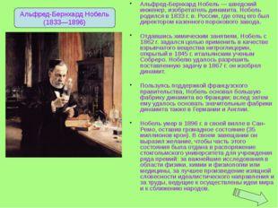 Альфред-Бернхард Нобель — шведский инженер, изобретатель динамита. Нобель род