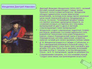 Дмитрий Иванович Менделеев (1834-1907) - великий русский ученый-энциклопедист