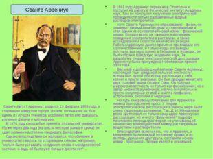 В 1881 году Аррениус переехал в Стокгольм и поступил на работу в Физический и