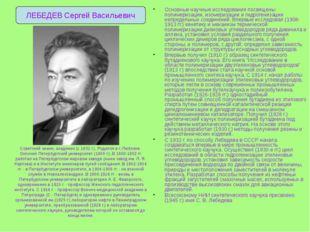 Советский химик, академик (с 1932 г.). Родился в г. Люблине. Окончил Петербур