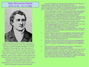 Карл-Вильгельм Шееле появился на свет в городке Штральзунд в семье преуспеваю