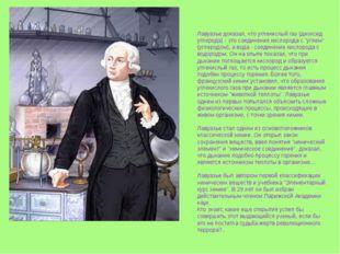 Лавуазье доказал, что углекислый газ (диоксид углерода) - это соединение кисл