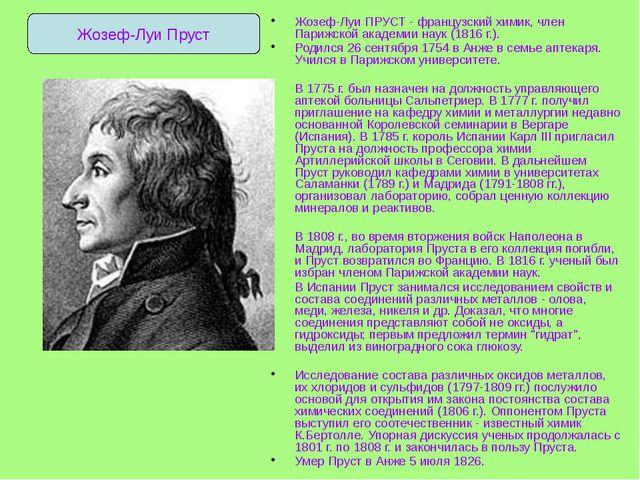 Жозеф-Луи ПРУСТ - французский химик, член Парижской академии наук (1816 г.)....