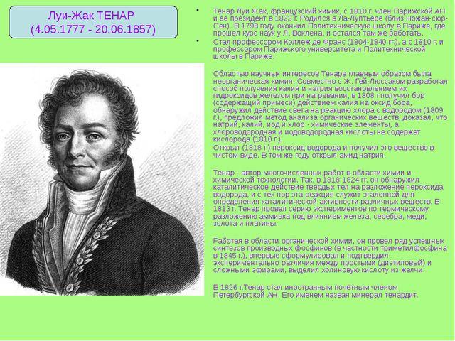 Тенар Луи Жак, французский химик, с 1810 г. член Парижской АН и ее президент...