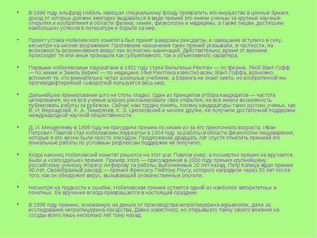 В 1896 году Альфред Нобель завещал специальному фонду превратить его имуществ...