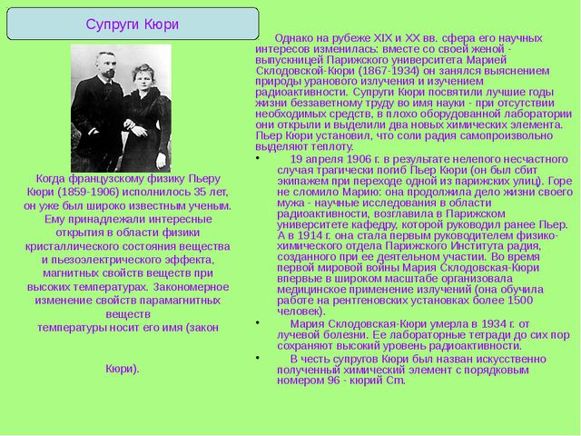 Когда французскому физику Пьеру Кюри (1859-1906) исполнилось 35 лет, он уже б...