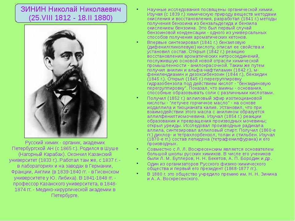 Русский химик - органик, академик Петербургской АН (с 1865 г.). Родился в Шуш...
