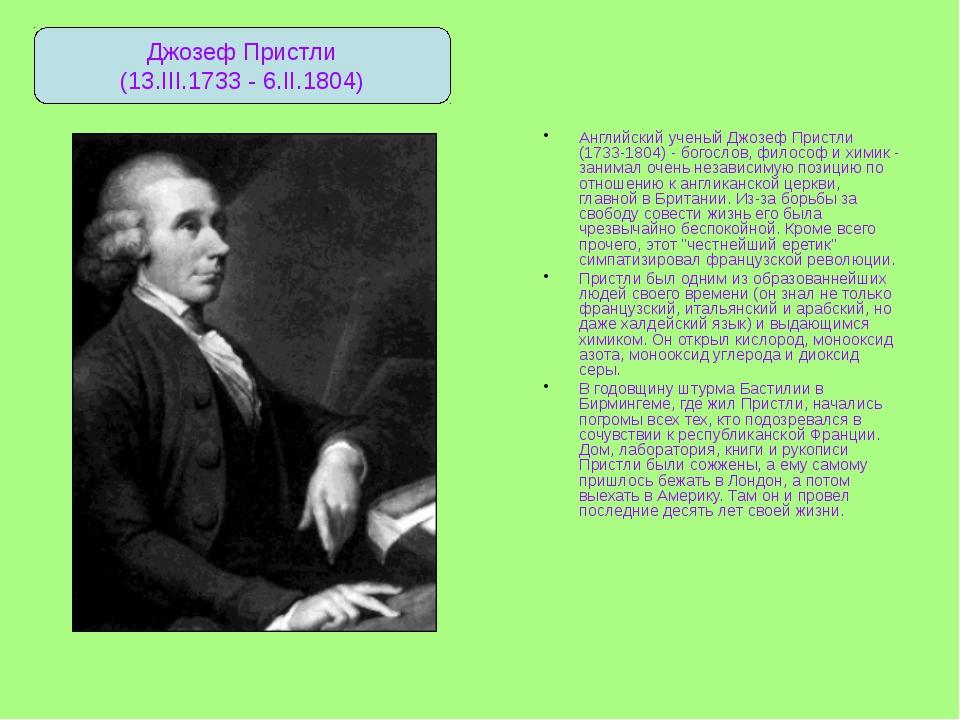 Английский ученый Джозеф Пристли (1733-1804) - богослов, философ и химик - за...
