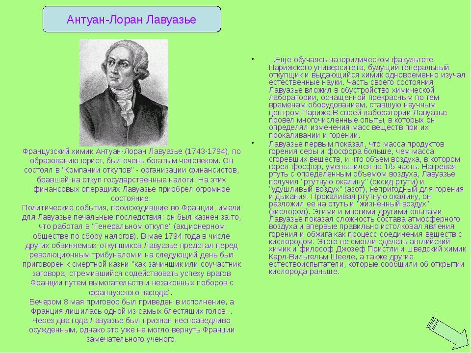 Французский химик Антуан-Лоран Лавуазье (1743-1794), по образованию юрист, бы...