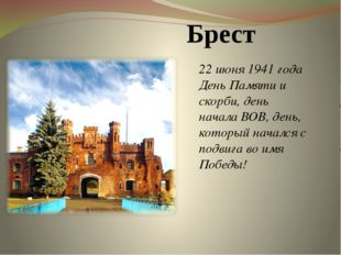 Брест 22 июня 1941 года День Памяти и скорби, день начала ВОВ, день, который