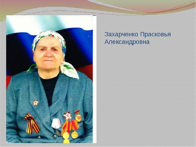 Захарченко Прасковья Александровна