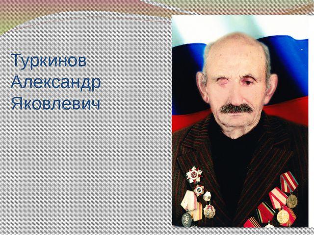Туркинов Александр Яковлевич