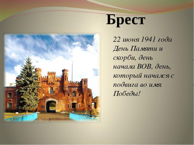Брест 22 июня 1941 года День Памяти и скорби, день начала ВОВ, день, который...