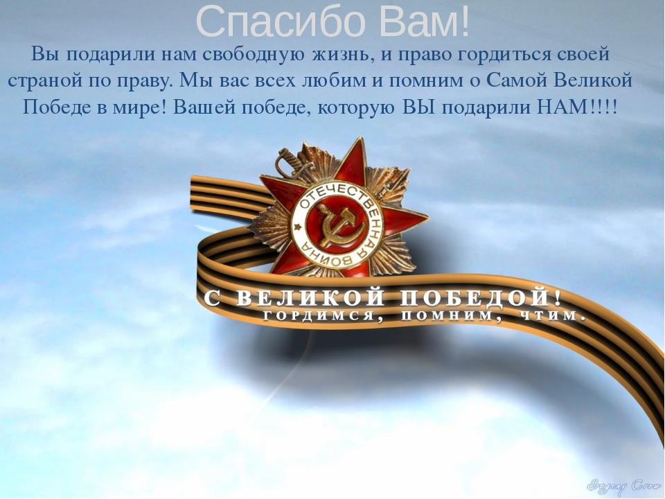 Вы подарили нам свободную жизнь, и право гордиться своей страной по праву. Мы...