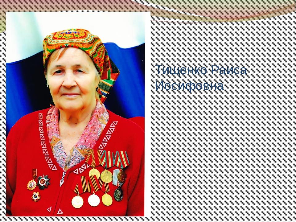 Тищенко Раиса Иосифовна