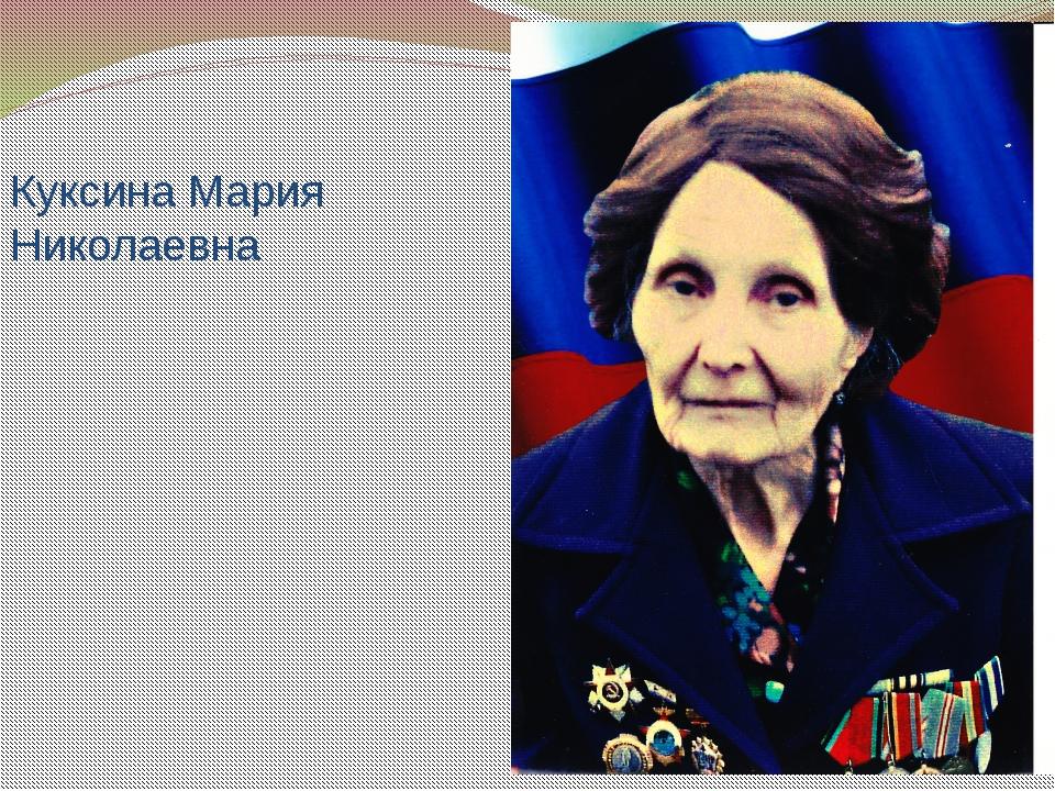 Куксина Мария Николаевна