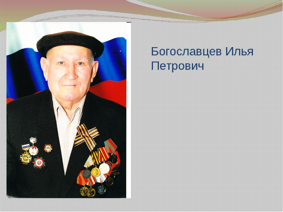 Богославцев Илья Петрович