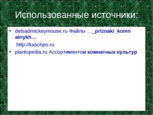 Использованные источники: detsadmickeymouse.ru›Файлы›…_priznaki_komnatnykh… h