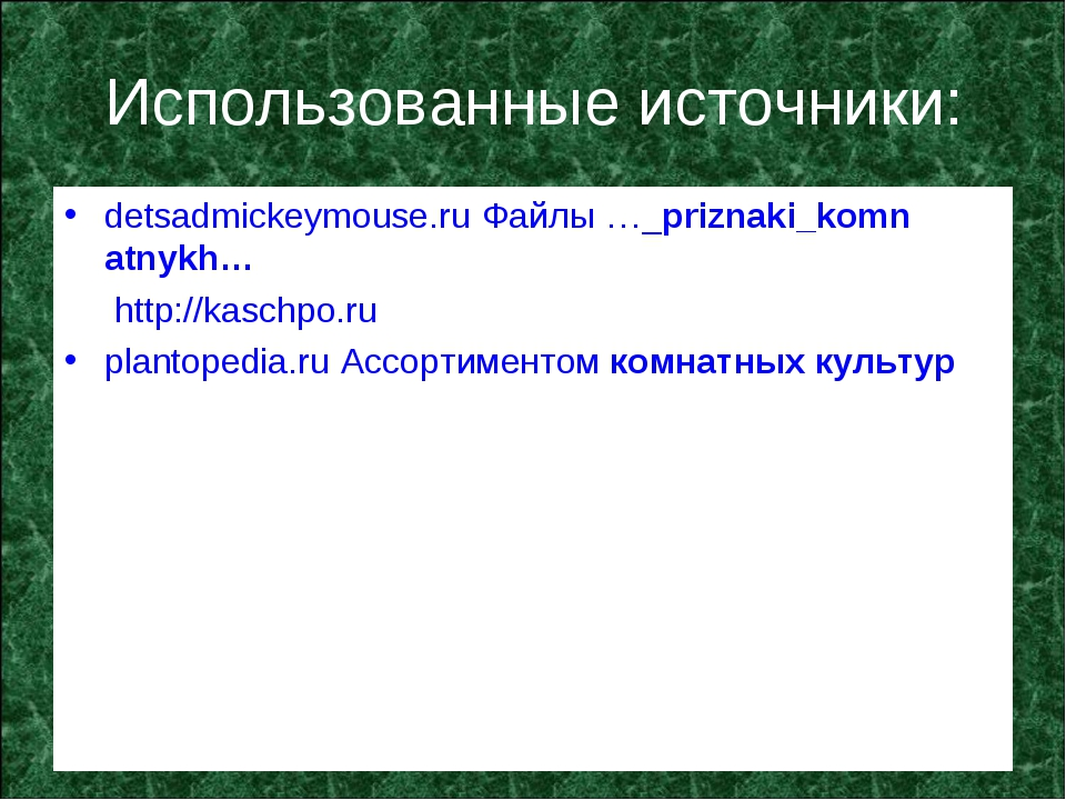 Использованные источники: detsadmickeymouse.ru›Файлы›…_priznaki_komnatnykh… h...