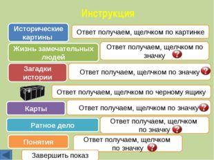 Инструкция Исторические картины Ответ получаем, щелчком по картинке Жизнь зам